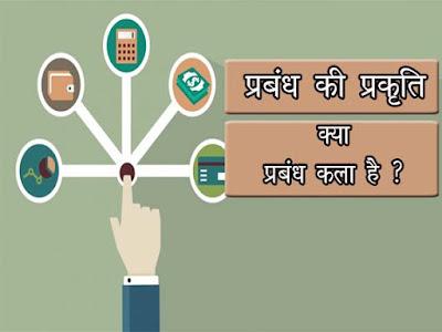 प्रबन्ध की प्रकृति  क्या प्रबन्ध एक कला है? Nature of Management in Hindi