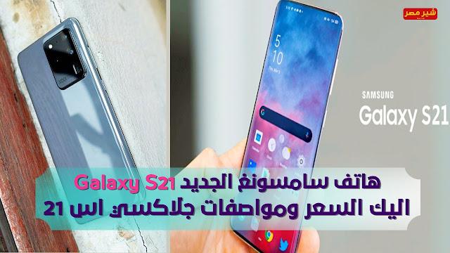 هاتف سامسونغ الجديد Galaxy S21 - اليك السعر ومواصفات جلاكسي اس 21