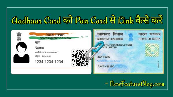 link-aadhaar-card-to-pan-card