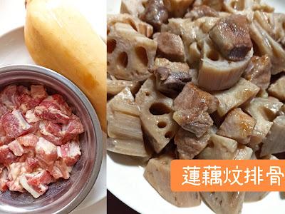 【食譜分享】潮濕天要袪濕!簡單入味蓮藕炆排骨!
