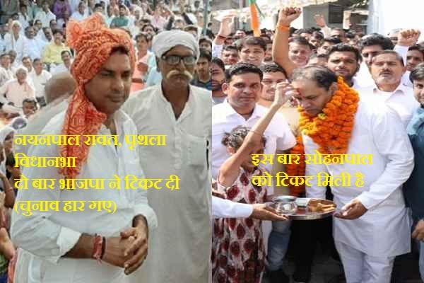 nayanpal-rawat-want-copy-right-on-bjp-ticket-in-prithla-vidhansabha