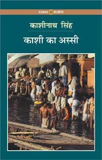 kashi ka assi kashinath singh,best hindi novels, hindi upnyas list