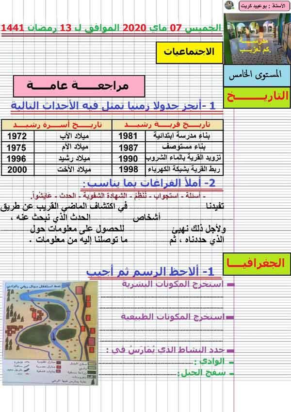 مراجعة عامة دروس التاريخ المستوى الخامس ابتدائي