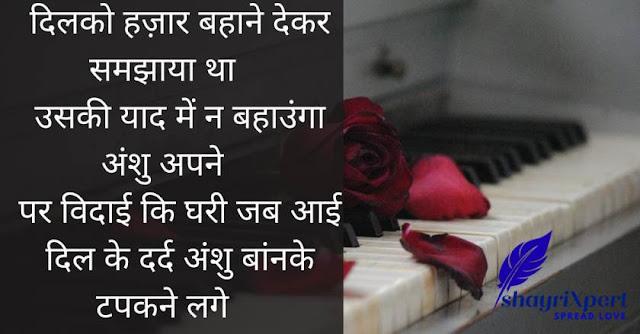 Vidai Shayari in Hindi