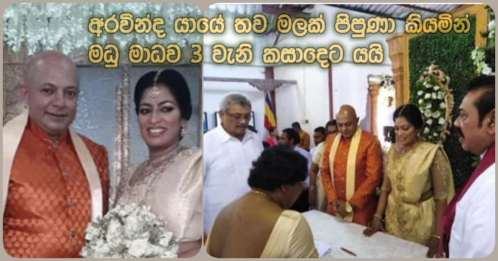 https://www.gossiplankanews.com/2019/03/3rd-marriage-madumadhawa-arawinda.html#more