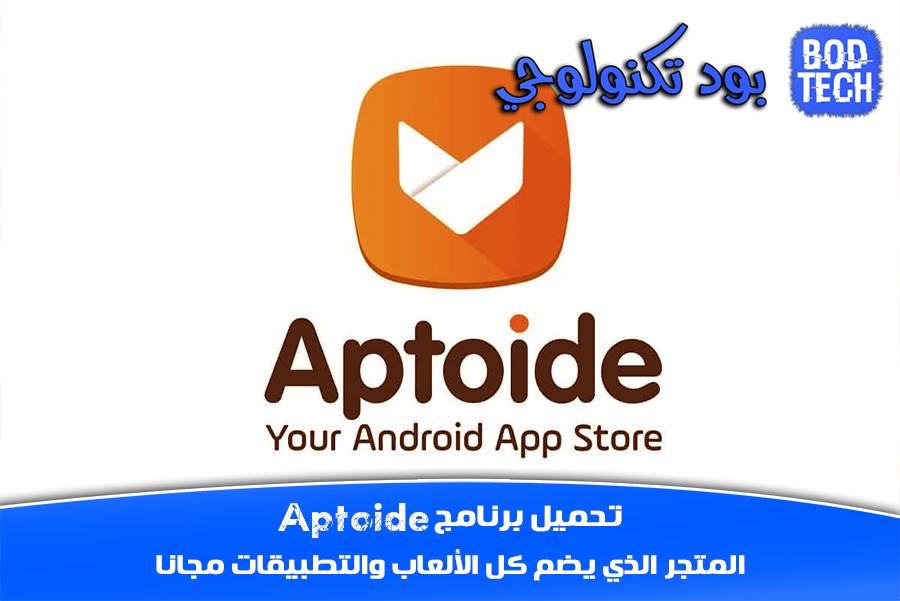 تطبيق تنزيل العاب مجانا المتجر البديل Aptoide