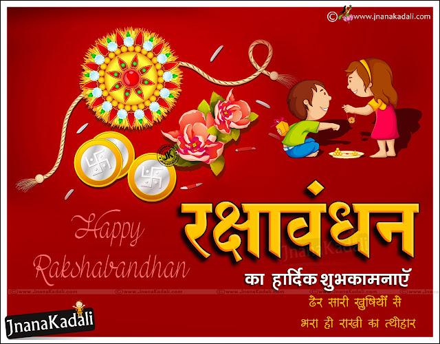 vector rakshabandhan greetings, happy rakshabandhan wallpapers, trending rakshabandhan wallpapers, rakshabandhan messages in hindi, rakhi shayari in hindi