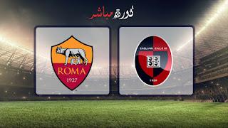 مشاهدة مباراة روما وكالياري بث مباشر 27-04-2019 الدوري الايطالي