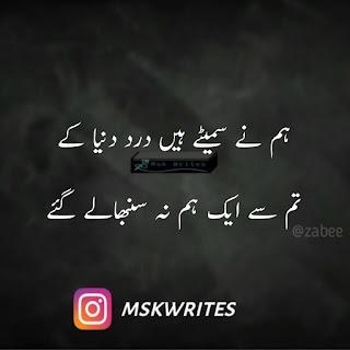Poetry Sad Urdu