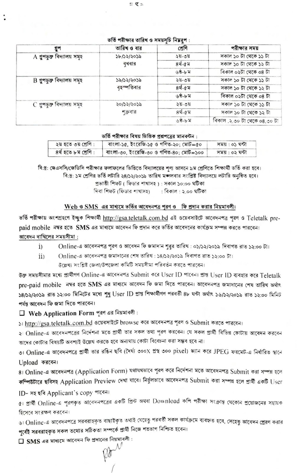 Dhaka-Govt-School-Admission-2020-Class-1-to-9