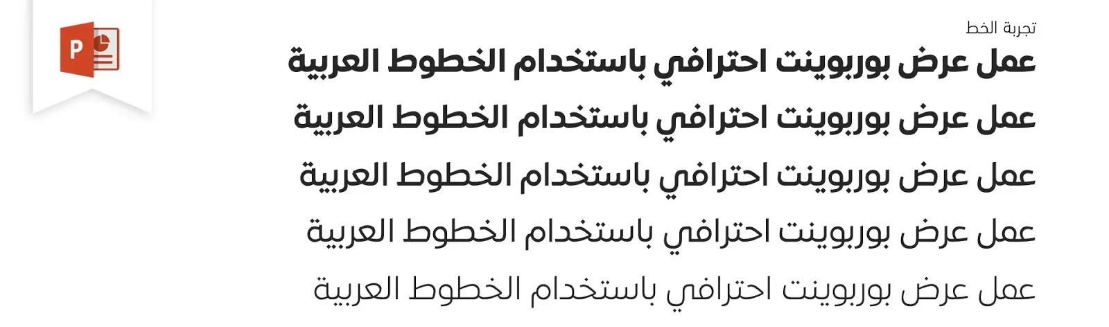 خطوط عربية لبرنامج اوفيس بوربوينت