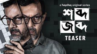 Shobdo Jobdo Web Series (Bengali) শব্দ জব্দ Premiere on hoichoi originals