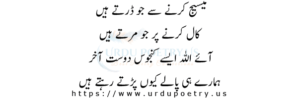 Funny Jokes About Friends in Urdu 2021
