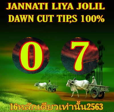 Thai Lotto Win Tips 123 Lottery Facebook Timeline 16 June 2020