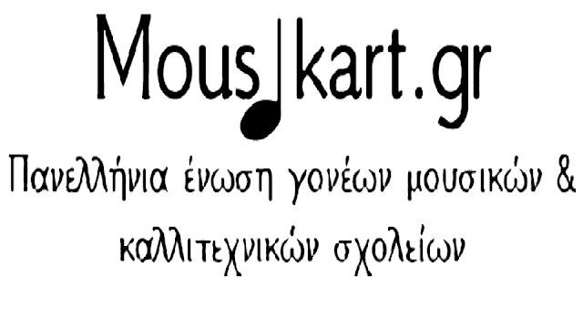 Συμμετοχή της Πανελλήνιας Ένωσης Γονέων Μουσικών & Καλλιτεχνικών Σχολείων στο Πανεκπαιδευτικό συλλαλητήριο