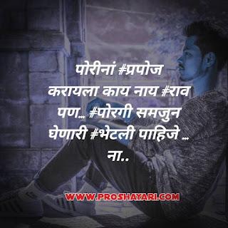 Marathi attitude status/मराठी एटीट्यूड स्टेटस
