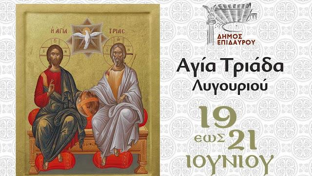 Τριήμερες εκδηλώσεις για την Αγία Τριάδα στο Λυγουριό Αργολίδας (πρόγραμμα)