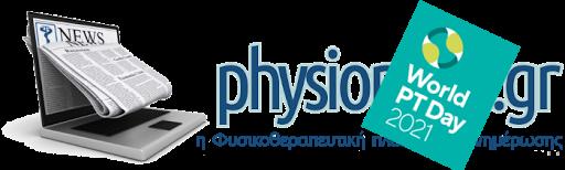 physionews.gr