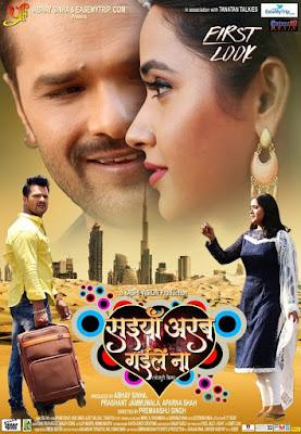 Saiyan Arab Gaile Na Bhojpuri Movie first look poster