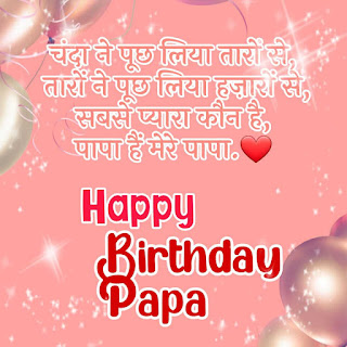 best birthday wishes for father in hindi hd pics
