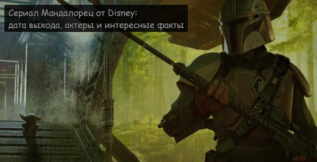 Серіал Мандалорець від Disney дата виходу, актори та цікаві факти