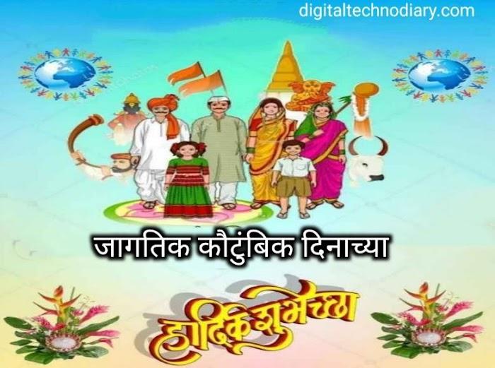 जागतिक कुटुंब दिन 2021 शुभेच्छा - World family day wishes Marathi