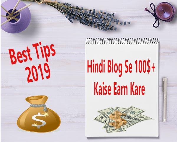 Hindi Blog से  $100+ से ज्यादा कैसे Earn करे बेस्ट टिप्स 2019