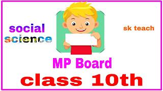 mp board social science class 10 important questions pdf
