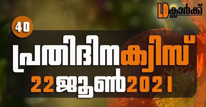 Kerala PSC | 22 Jun 2021 | Online LD Clerk Exam Preparation - Quiz-40