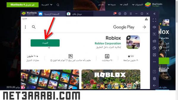 تحميل لعبة roblox للكمبيوتر مجانا ويندوز 7 او 8