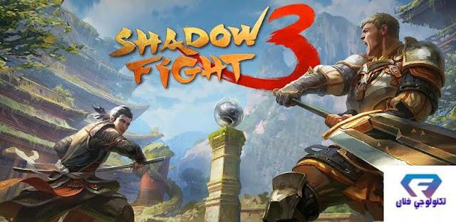 تحميل لعبة شادو فايات Shadow Fight 3 مهكرة للاندرويد برابط مباشر