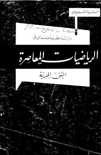 كتاب الرياضيات المعاصرة والبنى الجبرية pdf