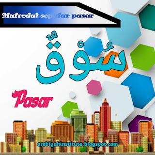 bahasa arab pasar