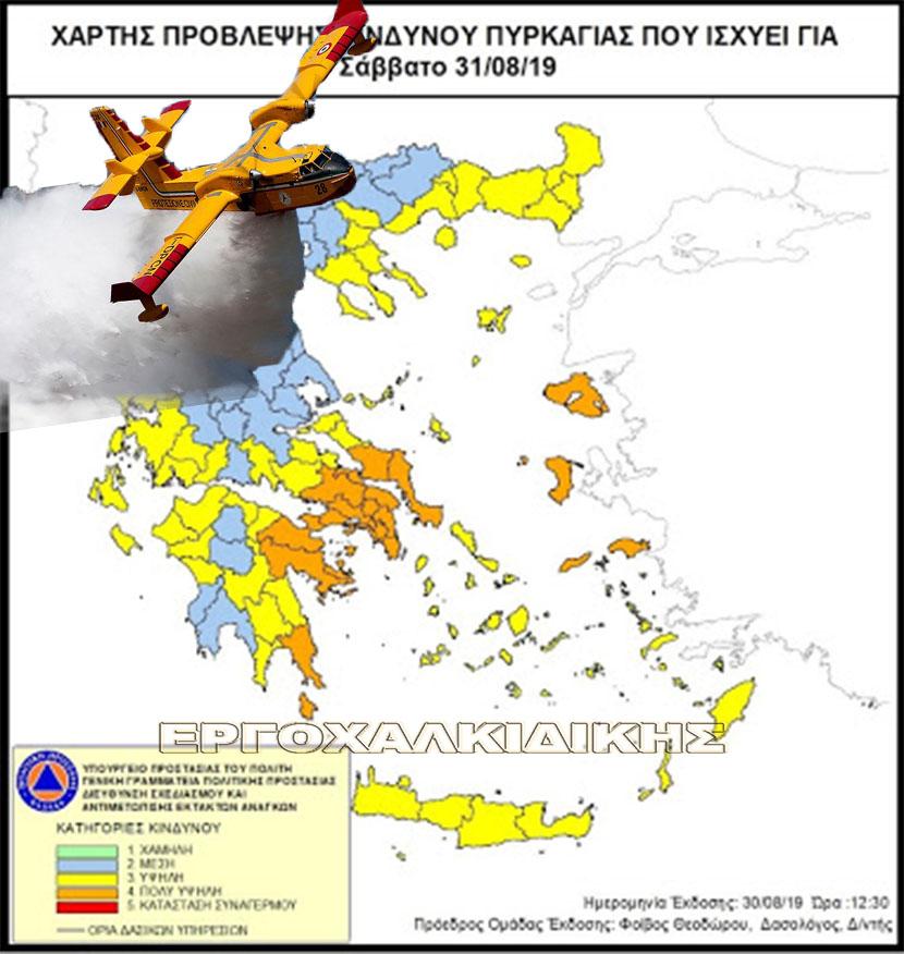 ΥΨΗΛΟΣ κίνδυνος πυρκαγιάς για αύριο ΣΑΒΒΑΤΟ στην Χαλκιδική