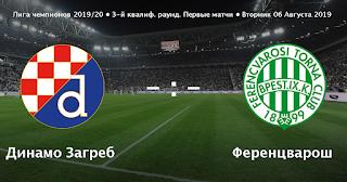 Динамо Загреб – Ференцварош смотреть онлайн бесплатно 6 августа 2019 прямая трансляция в 21:00 МСК.