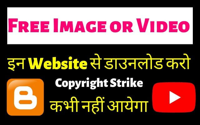 copyright free images kaise download kare, copyright free video kaise download kare