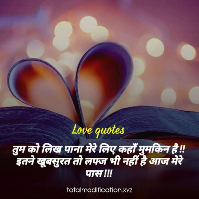 45+ Love Shayari in english for girlfriend and boyfriend   Romantic shayari lines
