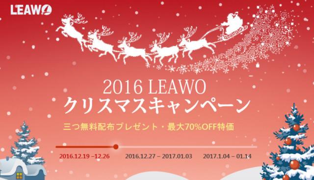 Leawo 2016クリスマスキャンペーン
