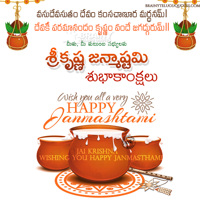 sri krishna jayanthi greetings in telugu-happy krishnaastami wallpapers quotes in telugu-telugu krishna jayanthi greetings in telugu-lord krishna png images free download