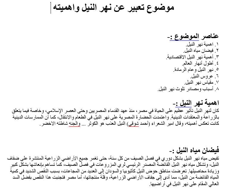 موضوع تعبير عن نهر النيل واهميتة فى مصر لكل طلاب الصفوف