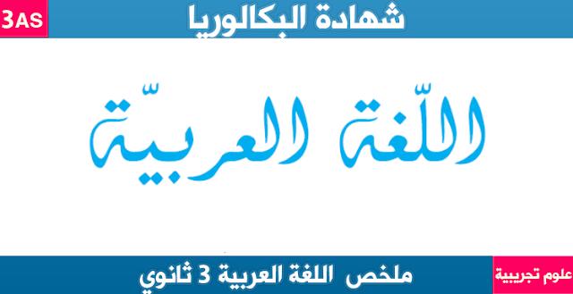 ملخص اللغة العربية بكالوريا علوم تجريبية