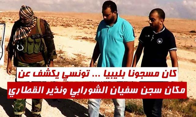 """كان مسجونا بليبيا: تونسي يكشف عن """"مكان سجن سفيان الشورابي ونذير القطاري"""""""