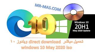 صورة تحميل مباشر direct download ويندوز  windows 10 may 2020 iso