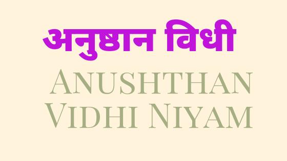 अनुष्ठान के नियम | अनुष्ठान विधी | Anushthan Vidhi Niyam |