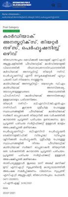 Thiruvananthapuram Medical College SAT Hospital Staff Nurse Recruitment 2021