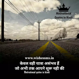 hard work motivational quotes in hindi, quotes on hard work and success in hindi, famous hard work quotes in hindi, hard work hindi status, hard work motivation in hindi, hard work success quotes in hindi, best hard work quotes in hindi, motivational quotes for hard work in hindi, motivational quotes in hindi for hard work, motivational quotes in hindi hard work, quotes about success and hard work in hindi, hard work whatsapp status in hindi