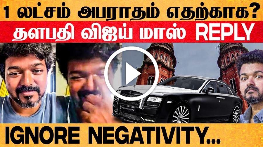 Rolls Royce Car – தளபதி விஜய்யின் மாஸ் பதிலடி!