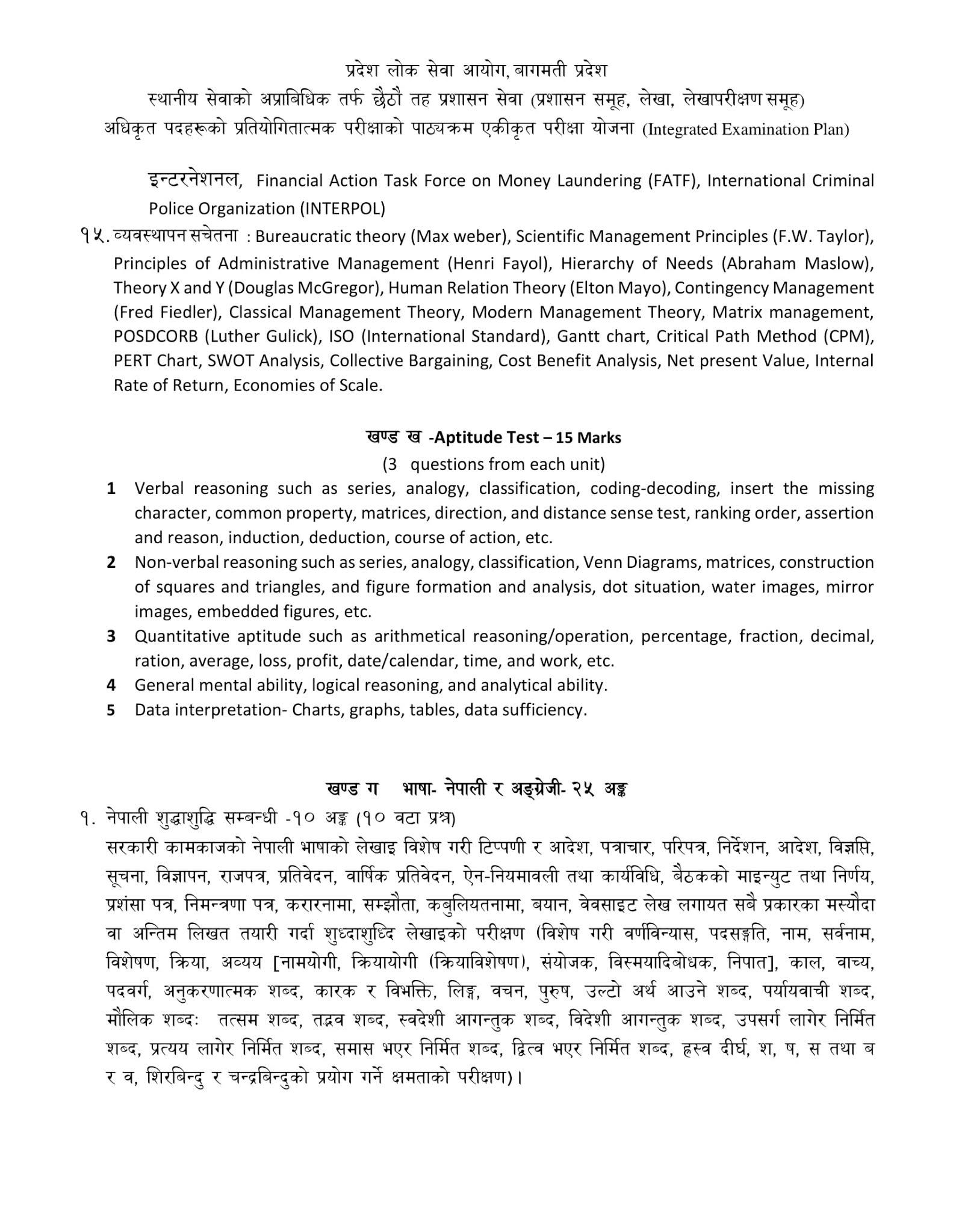 Bagmati Pradesh Officer 6th Level Non Technical Syllables For Local Level - बागमती प्रदेश स्थानीय सेवाको अप्राविधिक छैटौं तहको पाठ्यक्रम