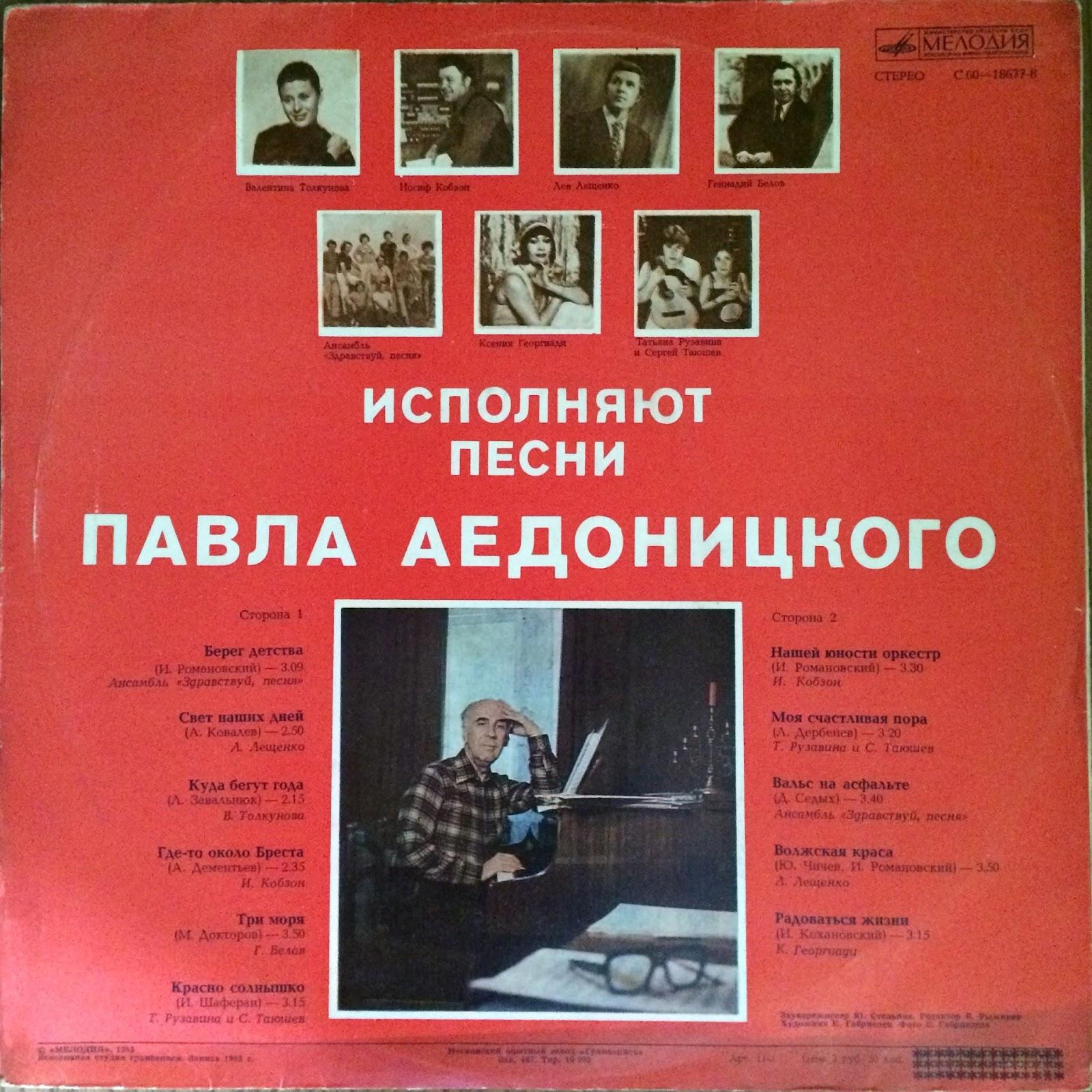 Павел Аедоницкий - Раздумье (Песни Павла Аедоницкого)