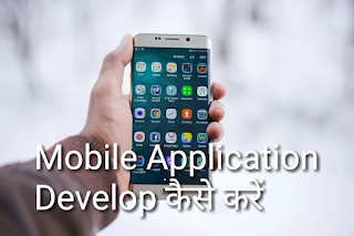 Android mobile application develop